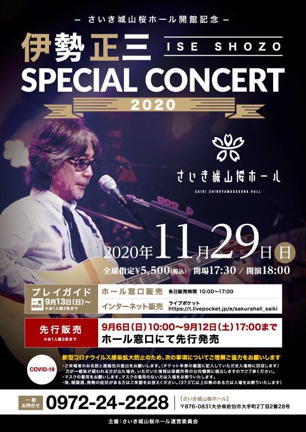さいき城山桜ホール開館記念 伊勢正三Special Concert 2020