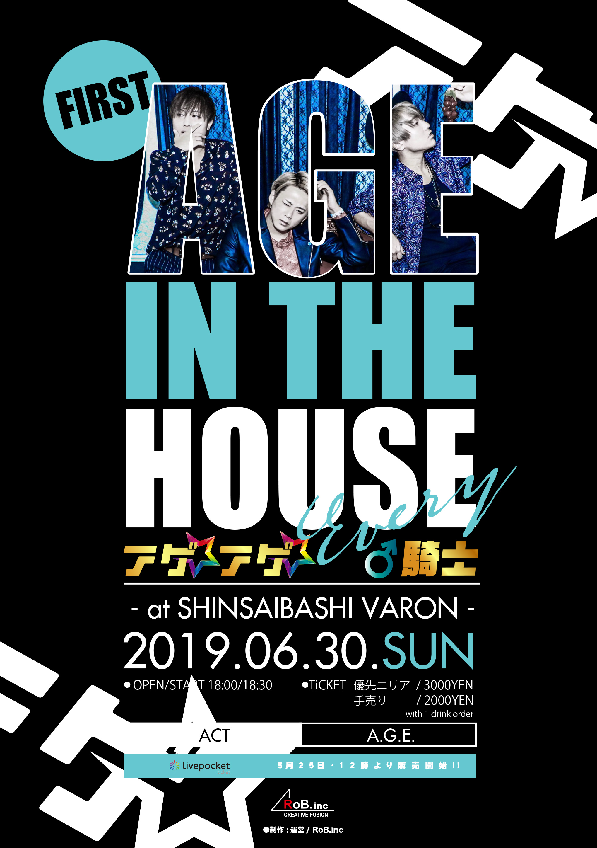 """""""AGE IN THE HOUSE〜アゲ★アゲ☆Every♂騎士〜"""""""