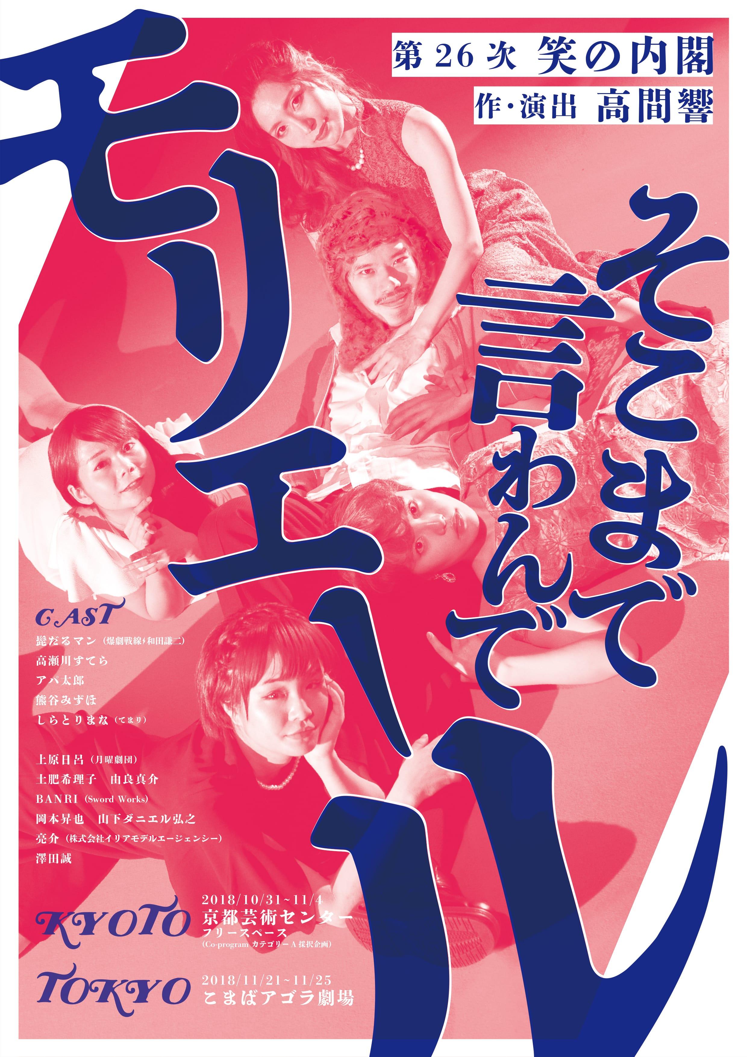 【11月2日19:30】第26次笑の内閣 『そこまで言わんでモリエール』(京都公演)