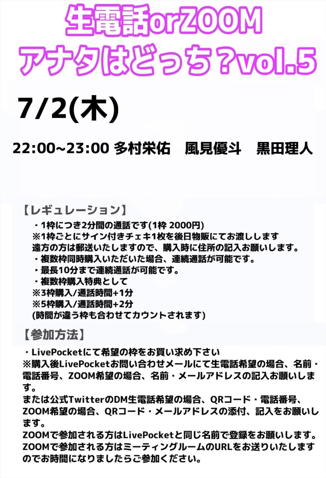 CUUES生電話orZOOMアナタはどっち?vol.5