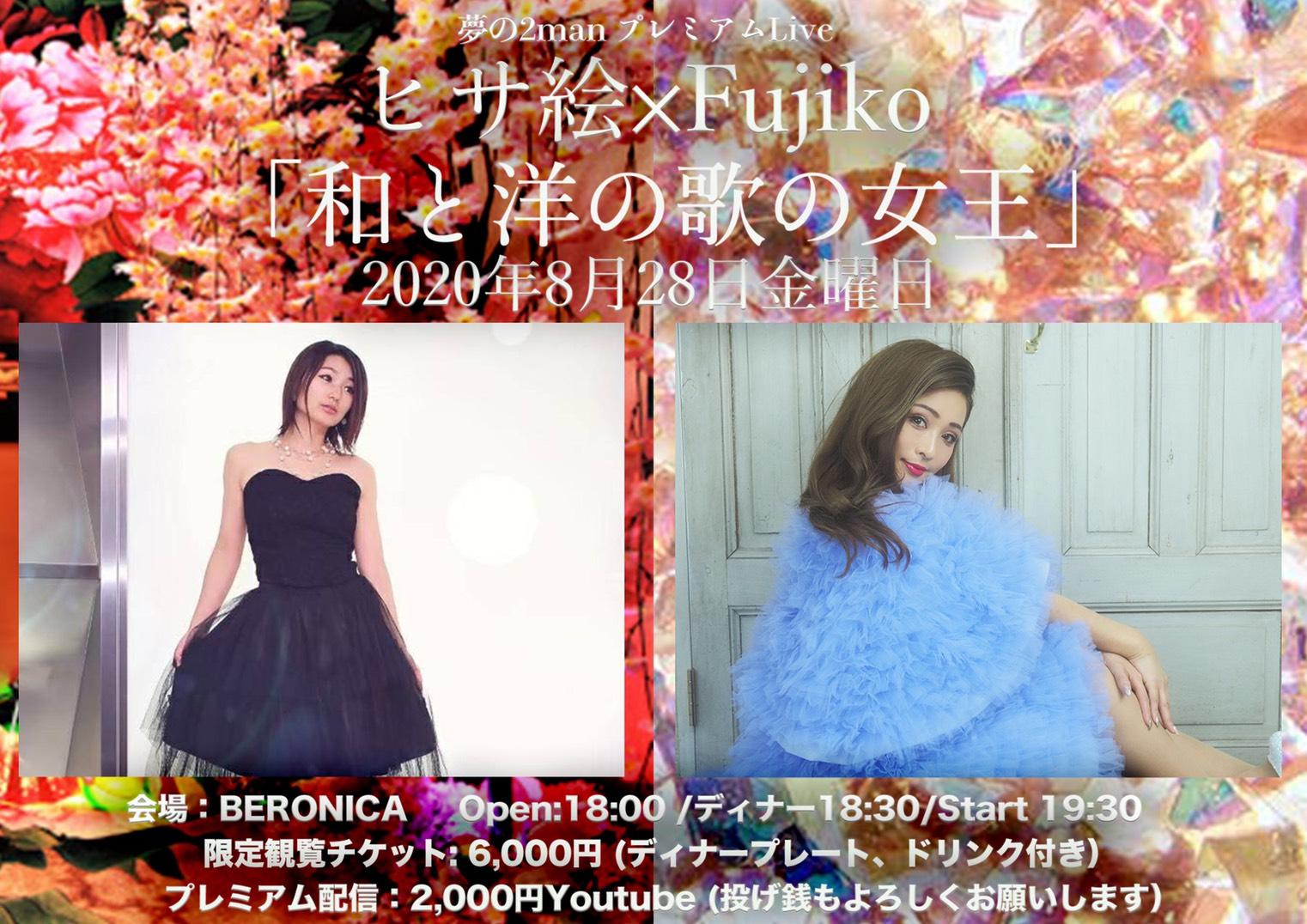 8/28 開催 【ヒサ絵×Fujiko 和と洋の歌の女王】