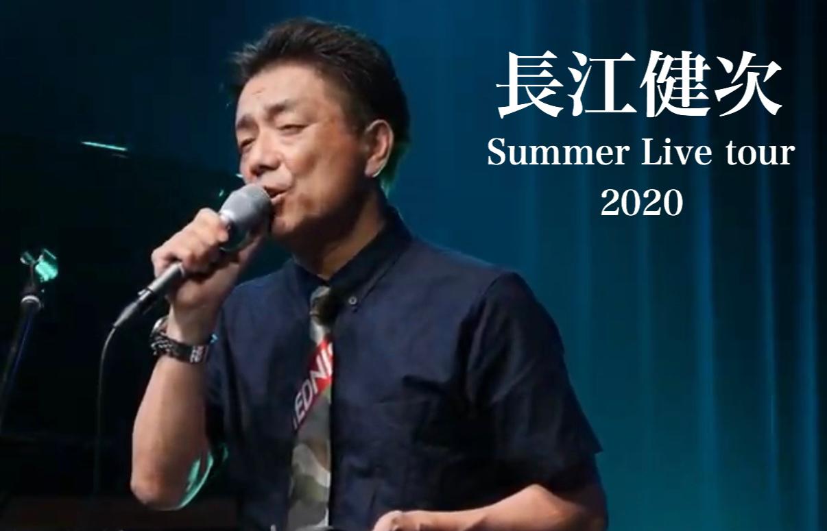 【池袋】長江健次Autumn Live tour 2020 @LIVE IN ROSA