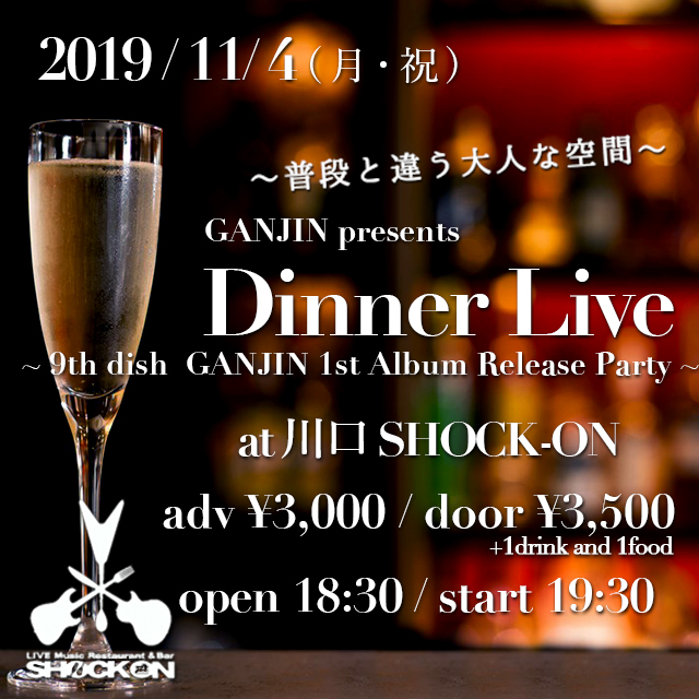 GANJIN presents「 Dinner Live 〜9th dish  GANJIN 1st Album Release Party〜」
