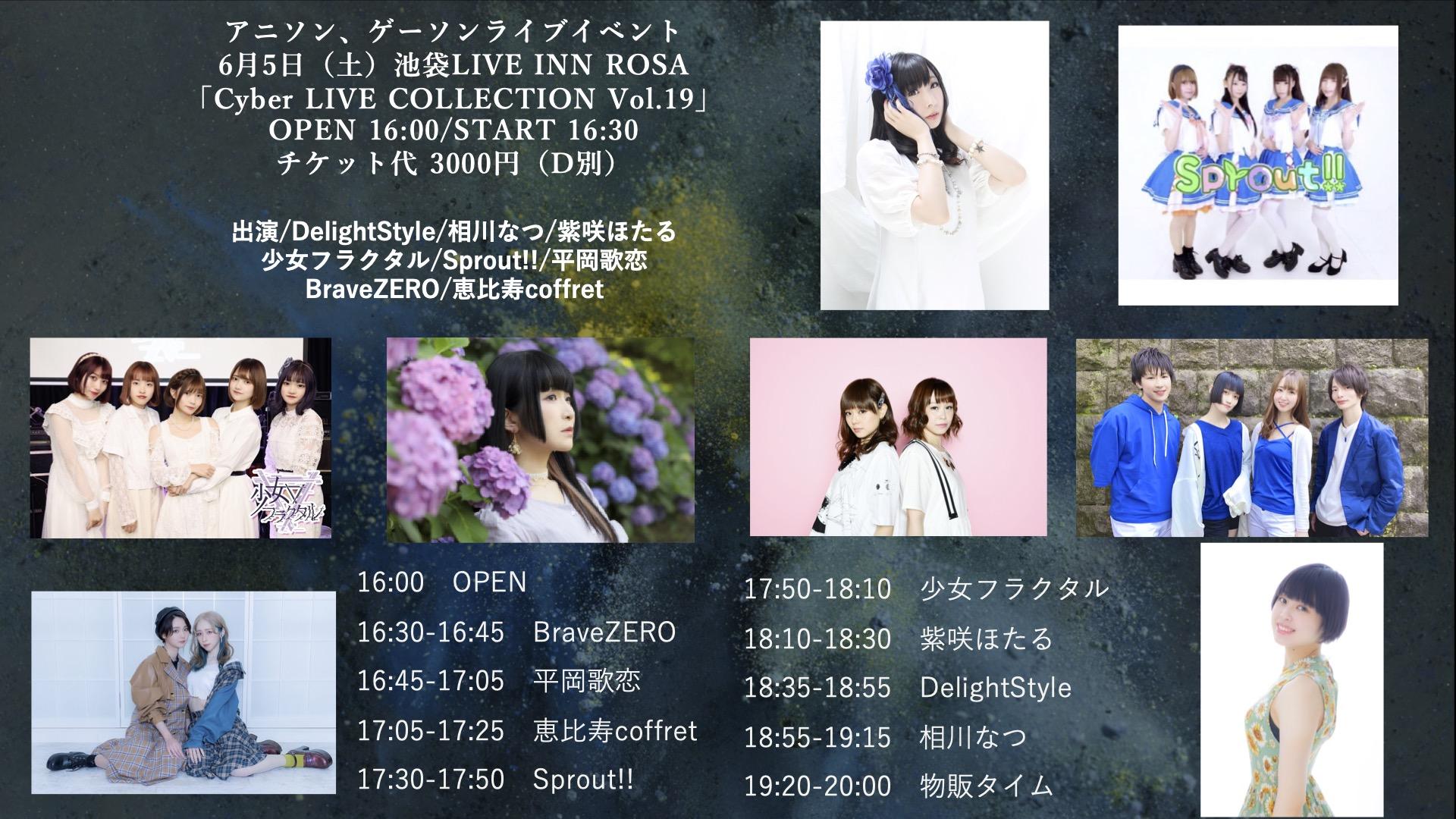 6月5日(土)池袋LIVE IN ROSA  「Cyber  LIVE COLLECTION Vol.19」