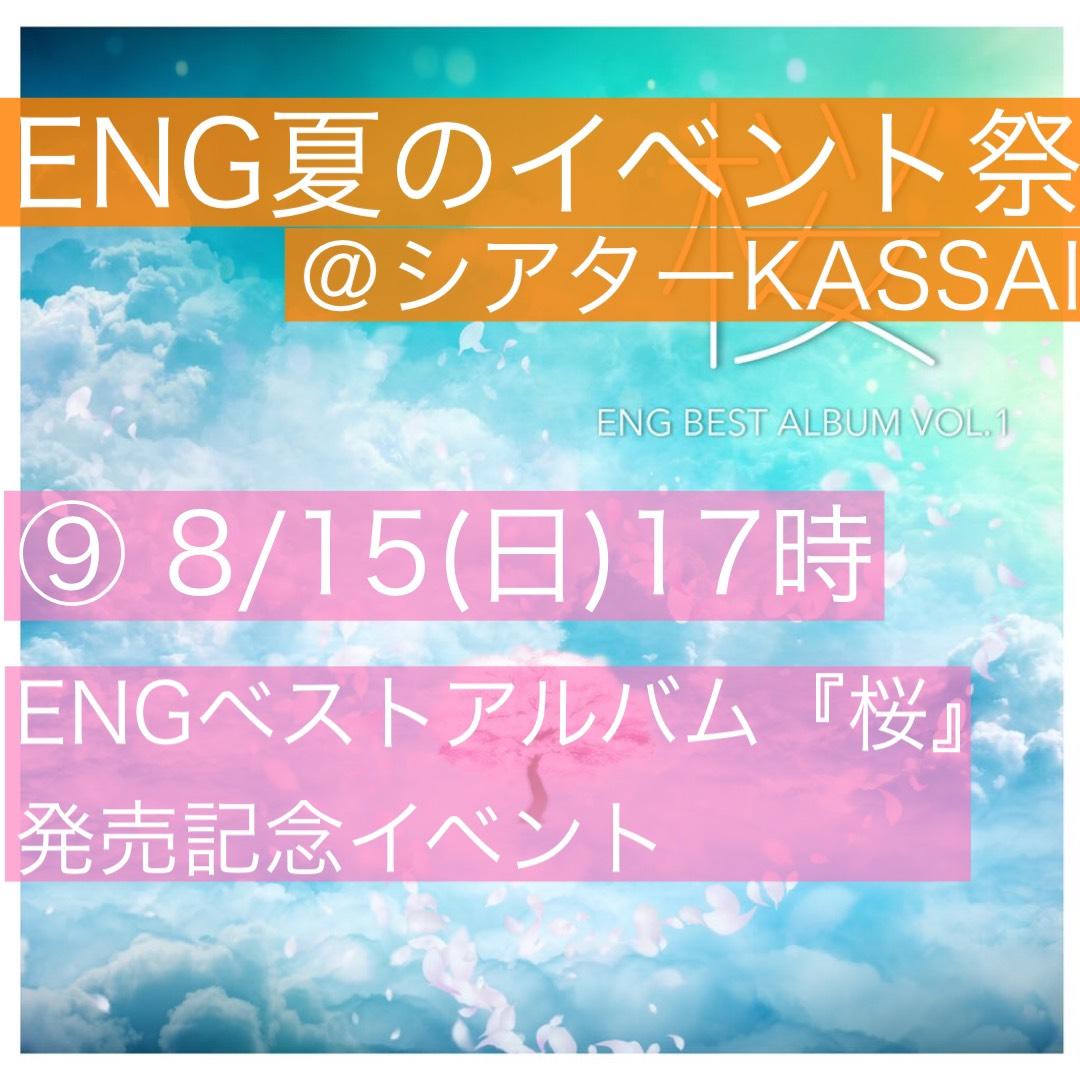 _09【ENG夏のイベント祭 8/15(日)17時】「ENGベストアルバム『桜』発売記念イベント」