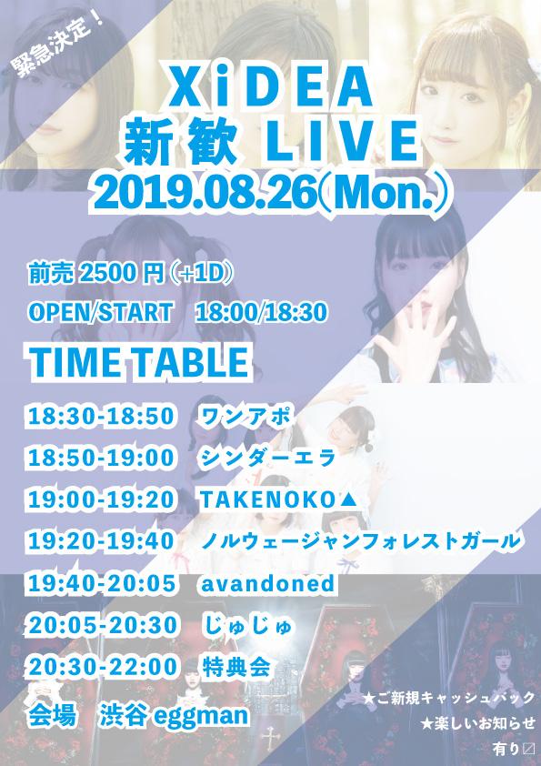 『XiDEA 新歓LIVE』
