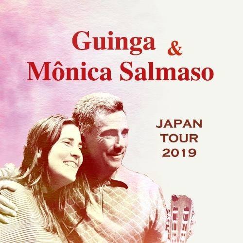 ギンガ&モニカ・サウマーゾ東京公演