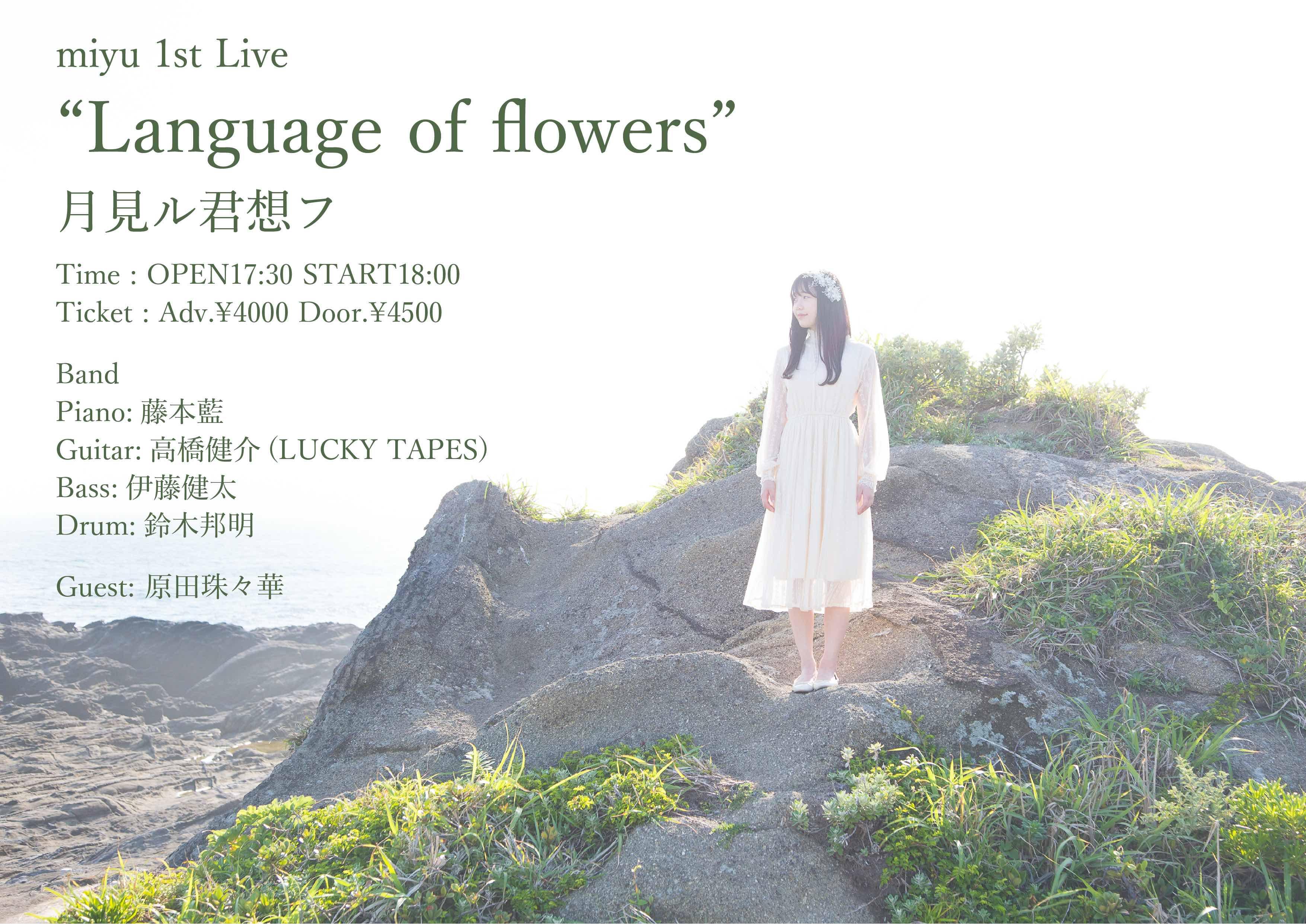 "miyu 1st Live ""Language of flowers"""