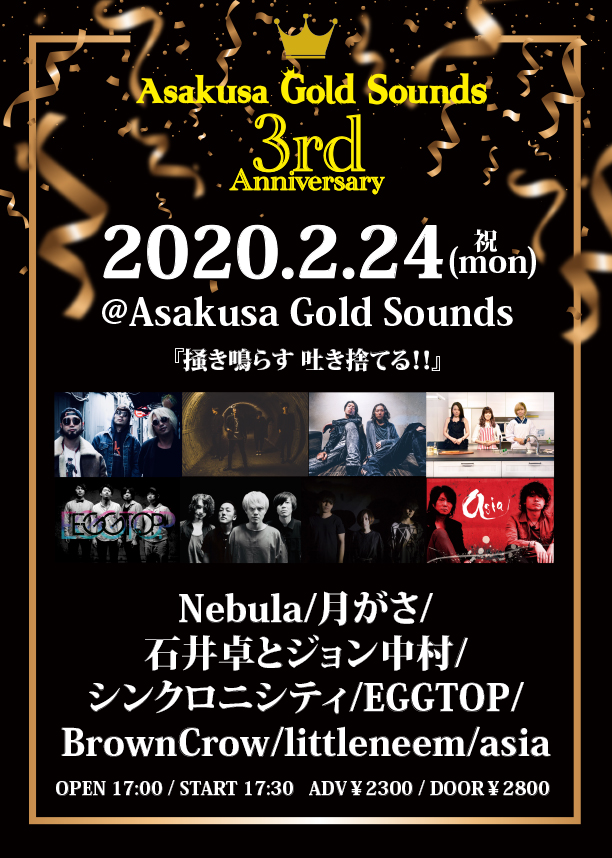 Gold Sounds 3rd Anniversary SHU pre.『掻き鳴らす 吐き捨てる!!』