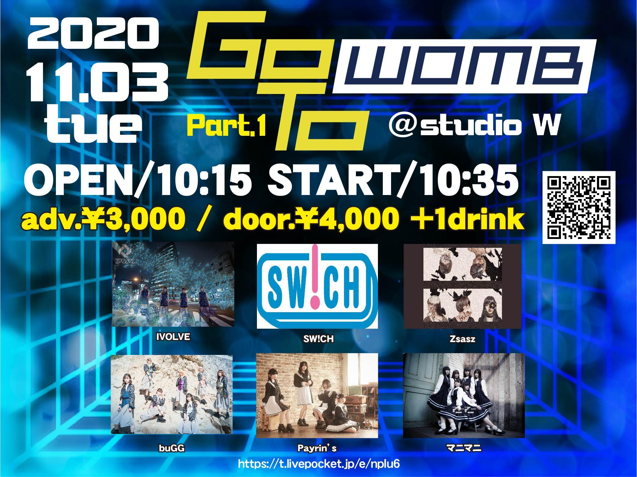 「GoTo WOMB」Part.1   ※「GoTo VISION」が会場変更に伴い「GoTo WOMB」に変更となりました。