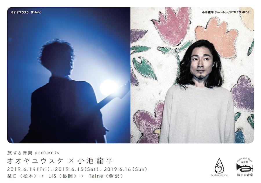 旅する音楽 presents オオヤユウスケ × 小池龍平 長岡公演