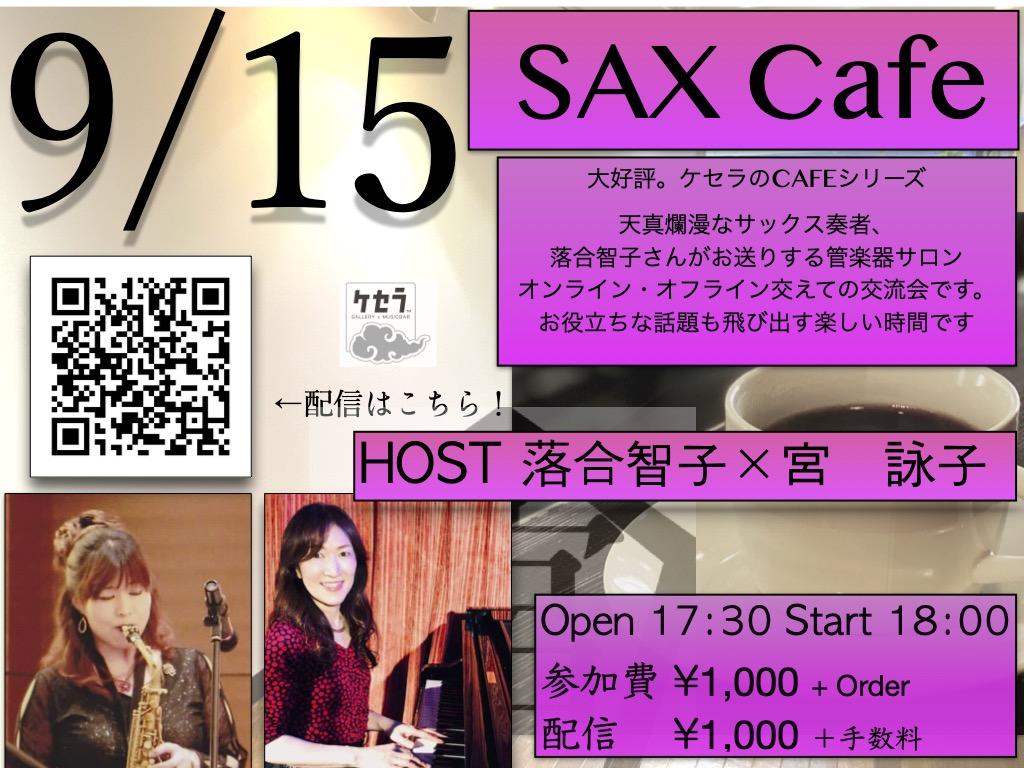 9/15   SAX CAFE (開始時間が18時になりました)