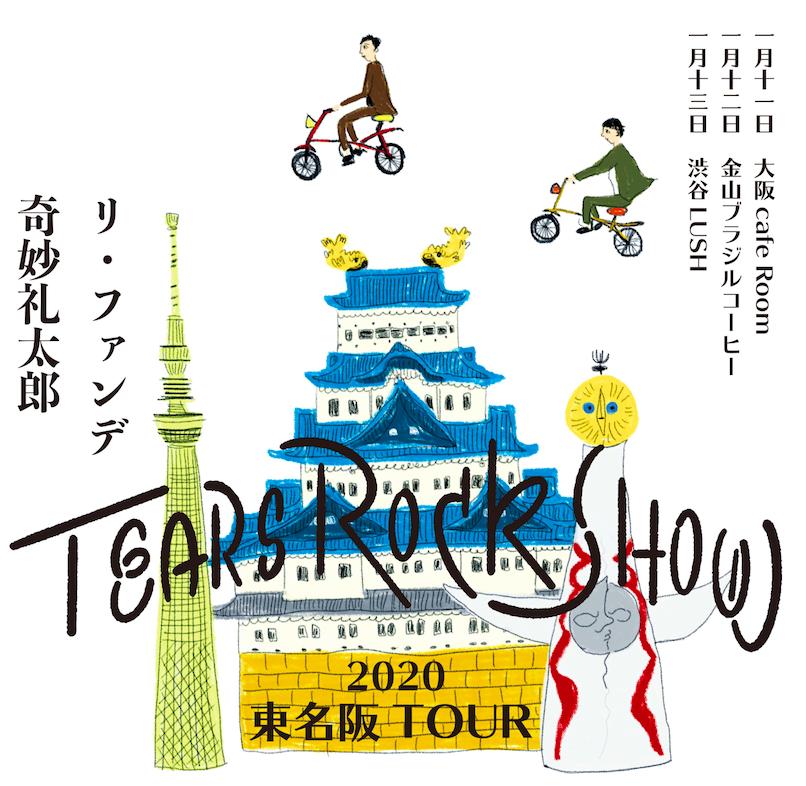 リ・ファンデと奇妙礼太郎の東名阪ツアー「Tears Rock Show」大阪編