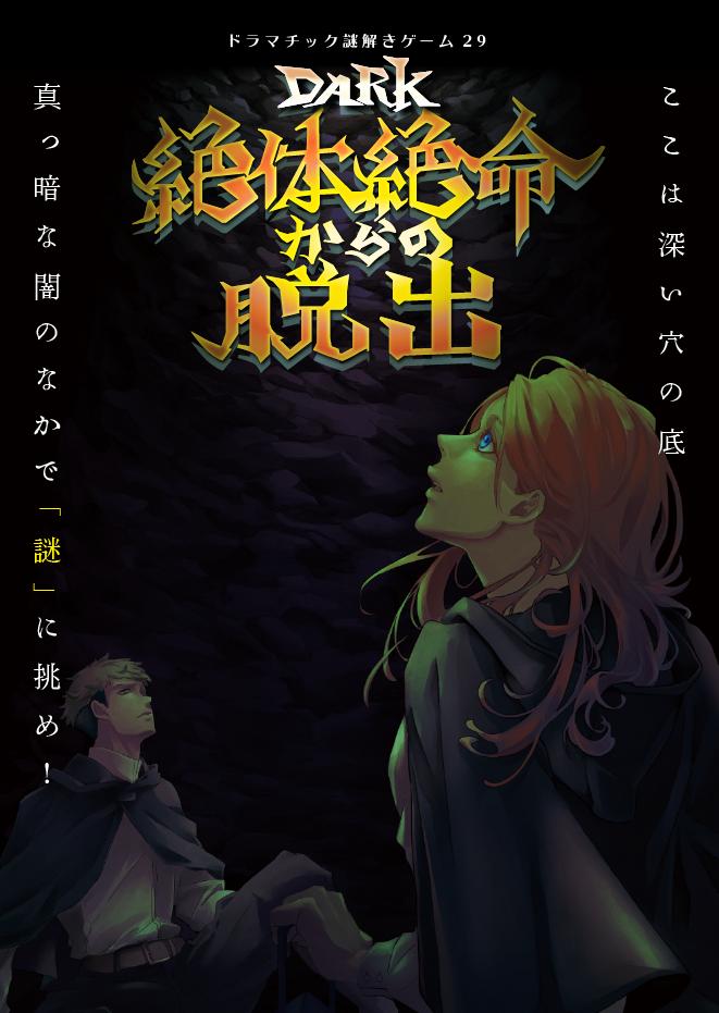 ドラマチック謎解きゲーム29 「DARK-絶体絶命からの脱出-」【再演】