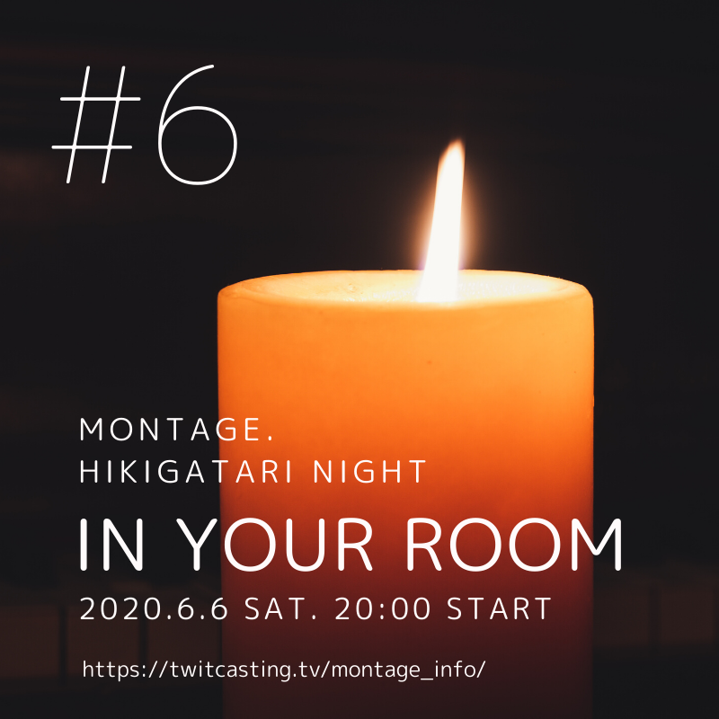 Montage. 弾き語りナイト In Your Room ♯6