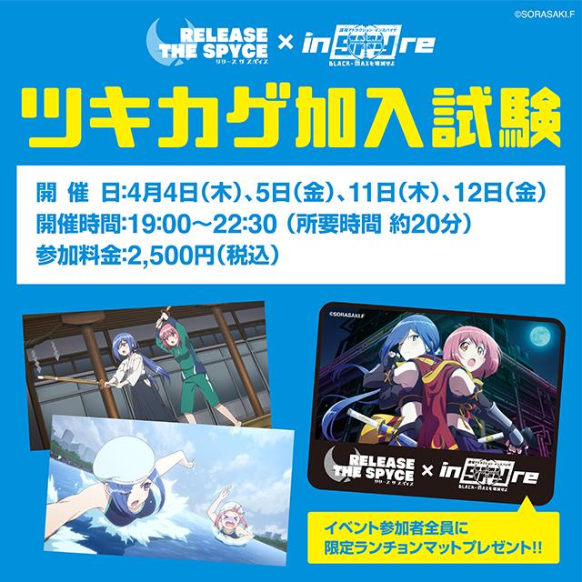 【4/12(金)】RELEASE THE SPYCE×inSPYre ツキカゲ加入試験