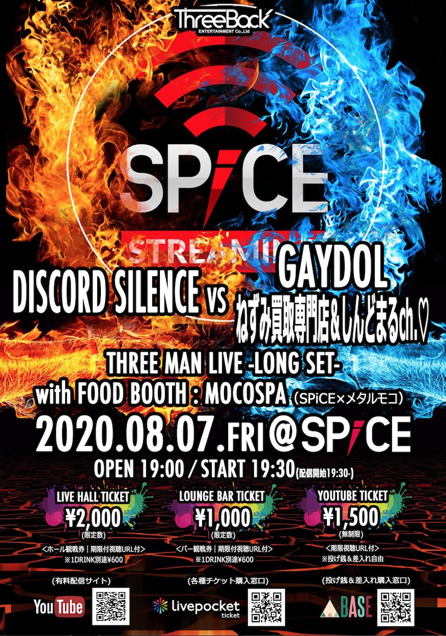 【#スパスト】DISCORD SILENCE vs GAYDOL vs ねずみ買取専門店&しんどまるch.♡