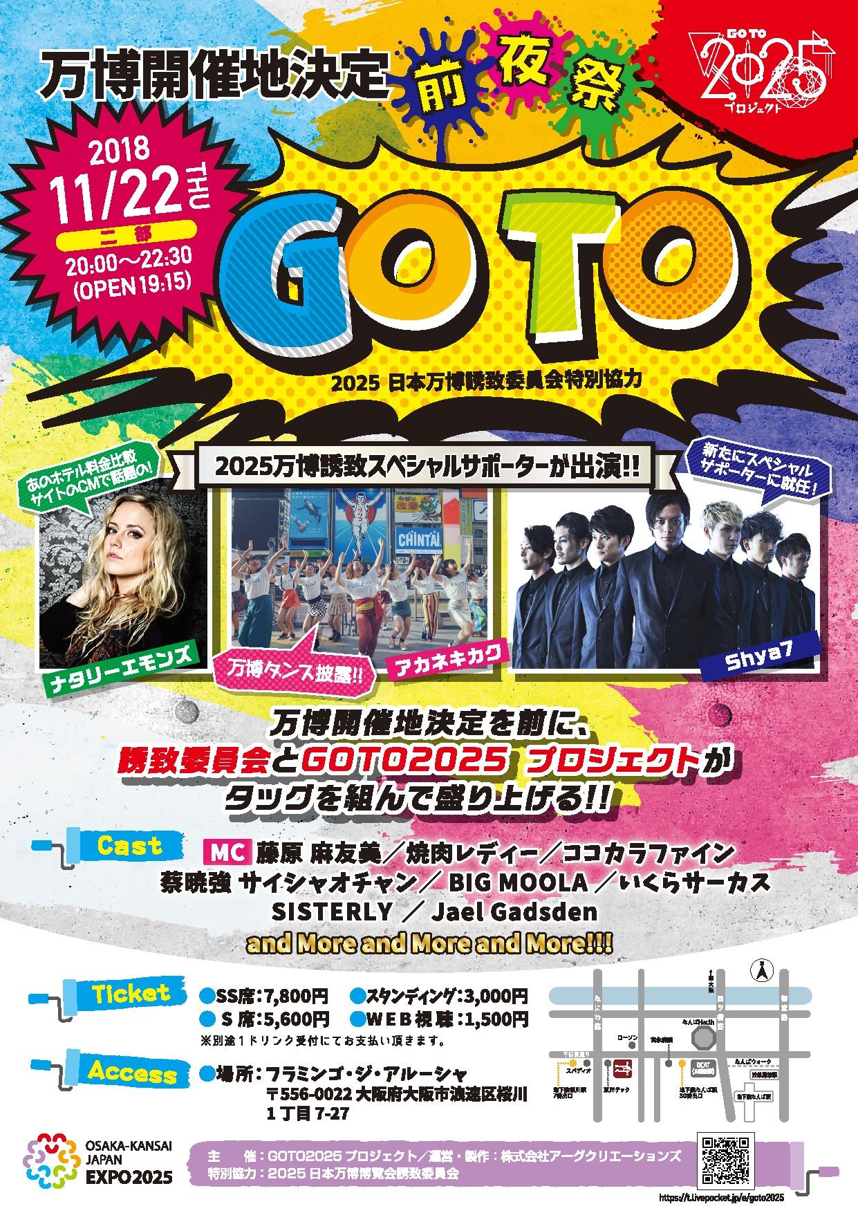 万博開催地決定前夜祭!!「GO TO」