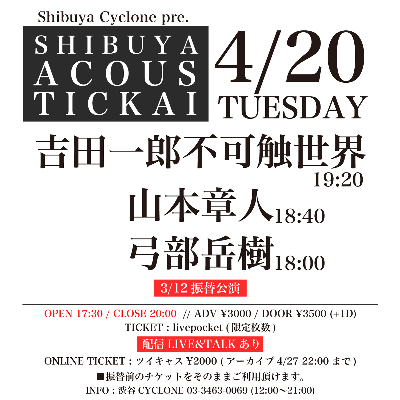 SHIBUYA CYCLONE pre. SHIBUYA ACOUSTIC KAI 【3/12振替公演】