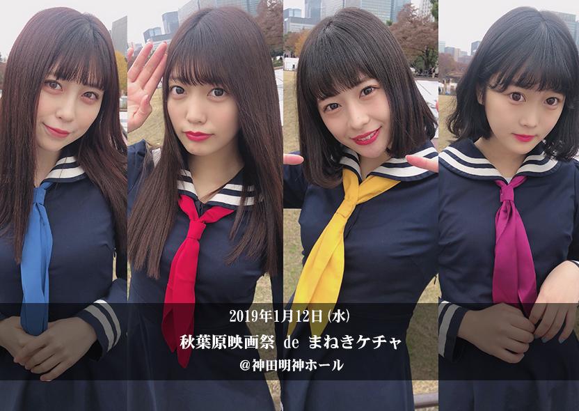 1月12日(水)『秋葉原映画祭 de まねきケチャ』