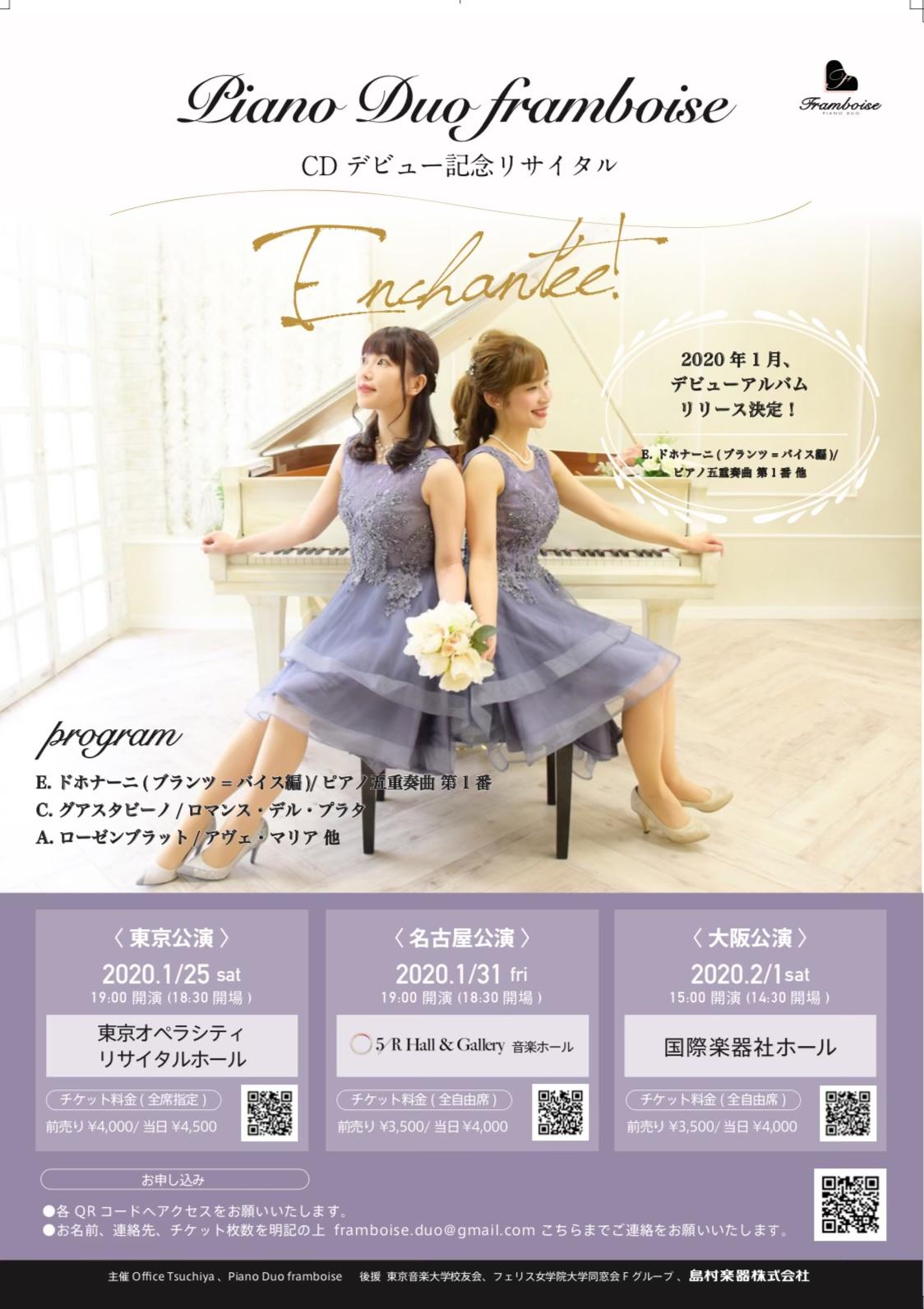 Piano Duo framboise CDデビュー記念リサイタル 〜Enchantée!〜【名古屋公演】