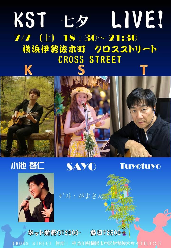 KST 七夕 Live