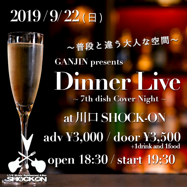 GANJIN presents 『 Dinner Live 〜7th dish Cover Night〜』