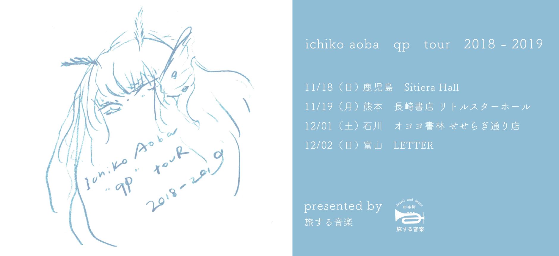 旅する音楽 presents aoba ichiko qp tour 2018-2019 鹿児島公演