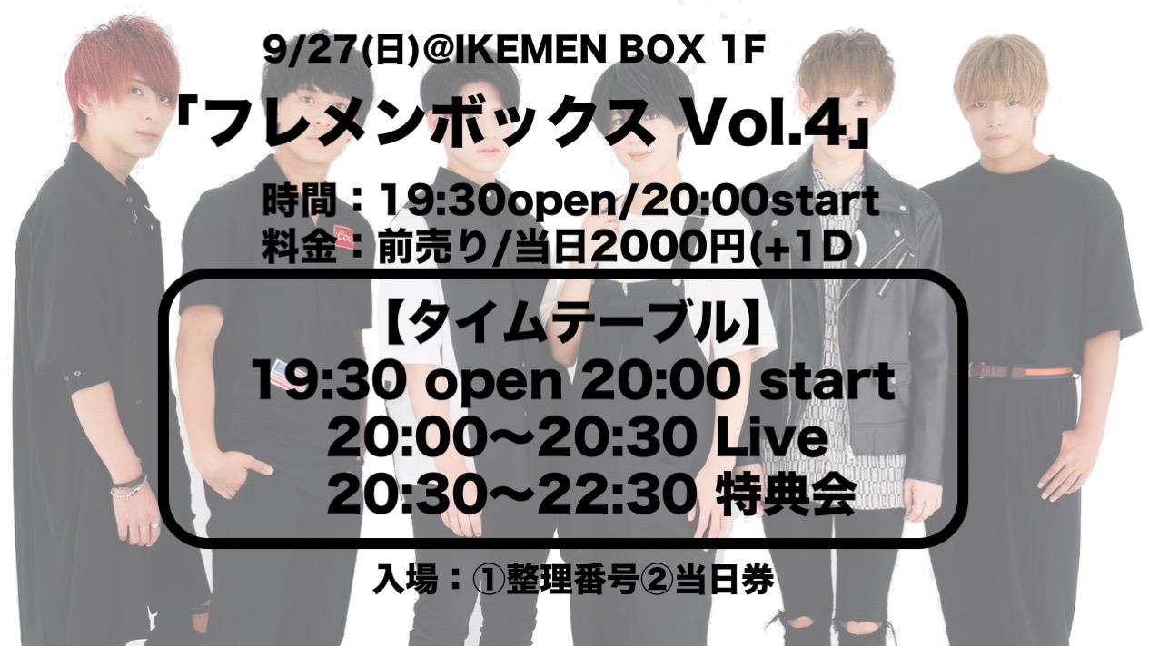「フレメンボックス Vol.4」