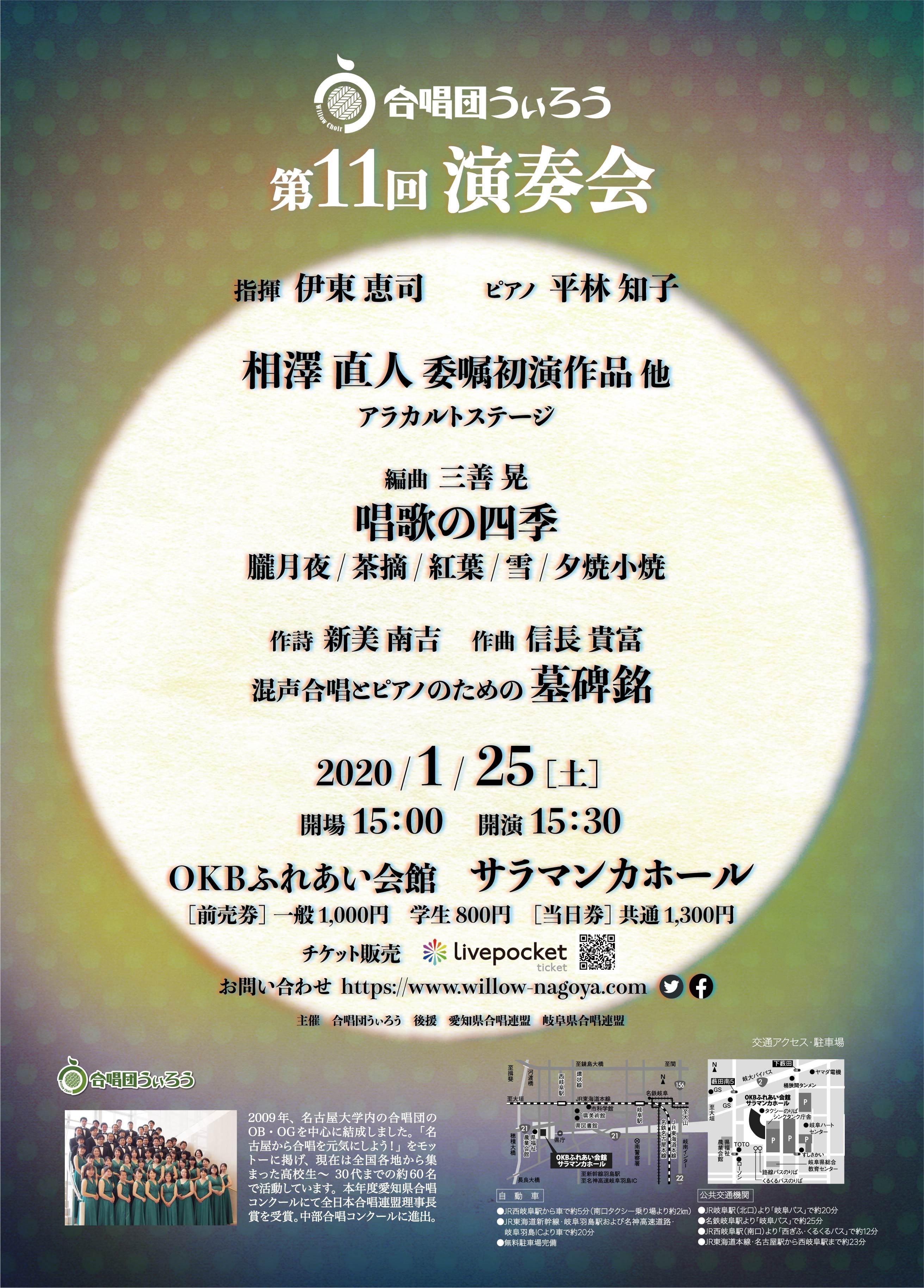 合唱団うぃろう 第11回演奏会