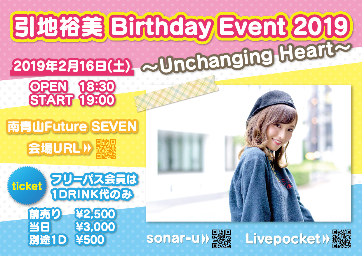引地裕美 Birthday Event 2019 ~Unchanging Heart~