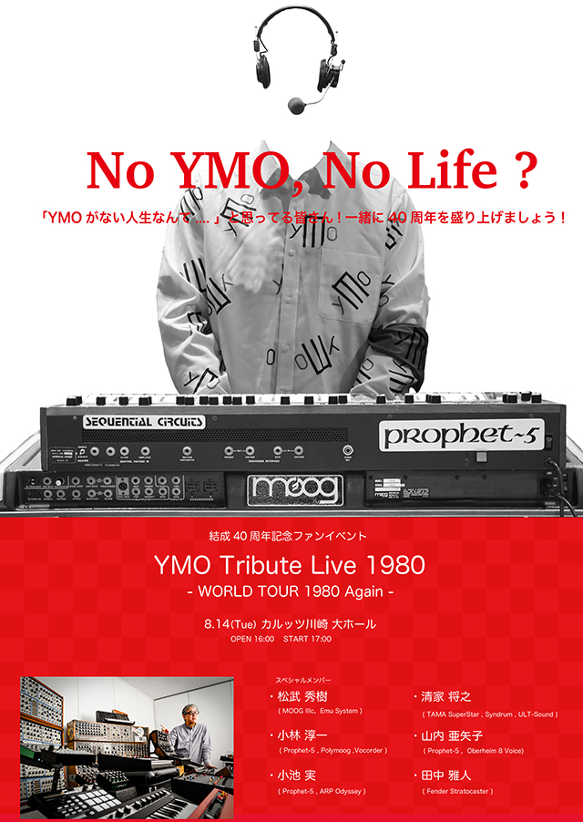 YMO結成40周年FANイベント YMO Tribute Live 〜World Tour 1980 Again 〜
