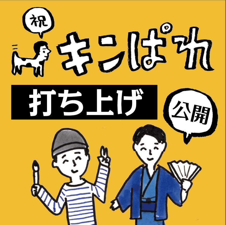 【夜の部】キン・シオタニ&立川晴の輔のコラボライブ30回をお祝いしよう! 「キンぱれ公開打ち上げ」