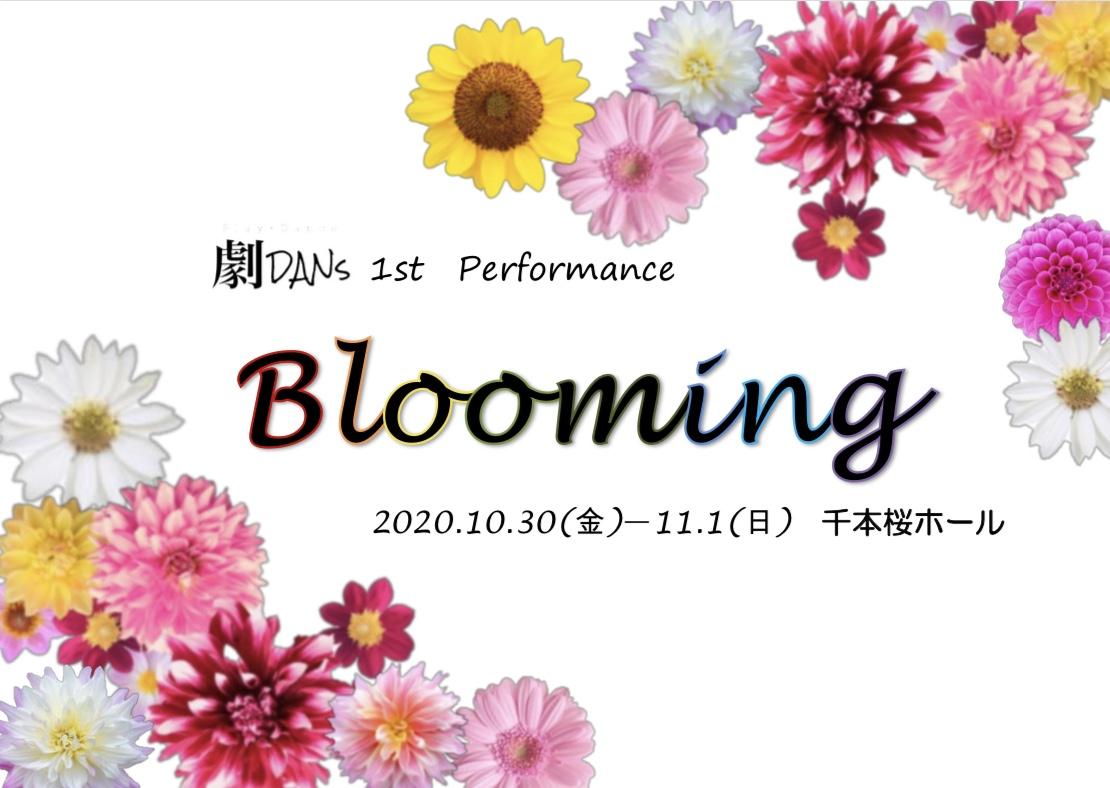劇DANs 1st Performance『Blooming』