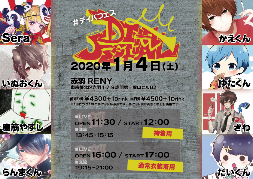 Diva Festival