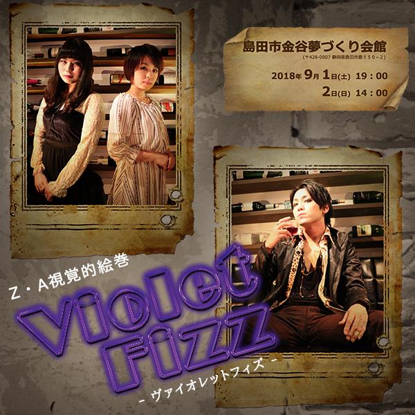 視覚的絵巻『Violet Fizz』
