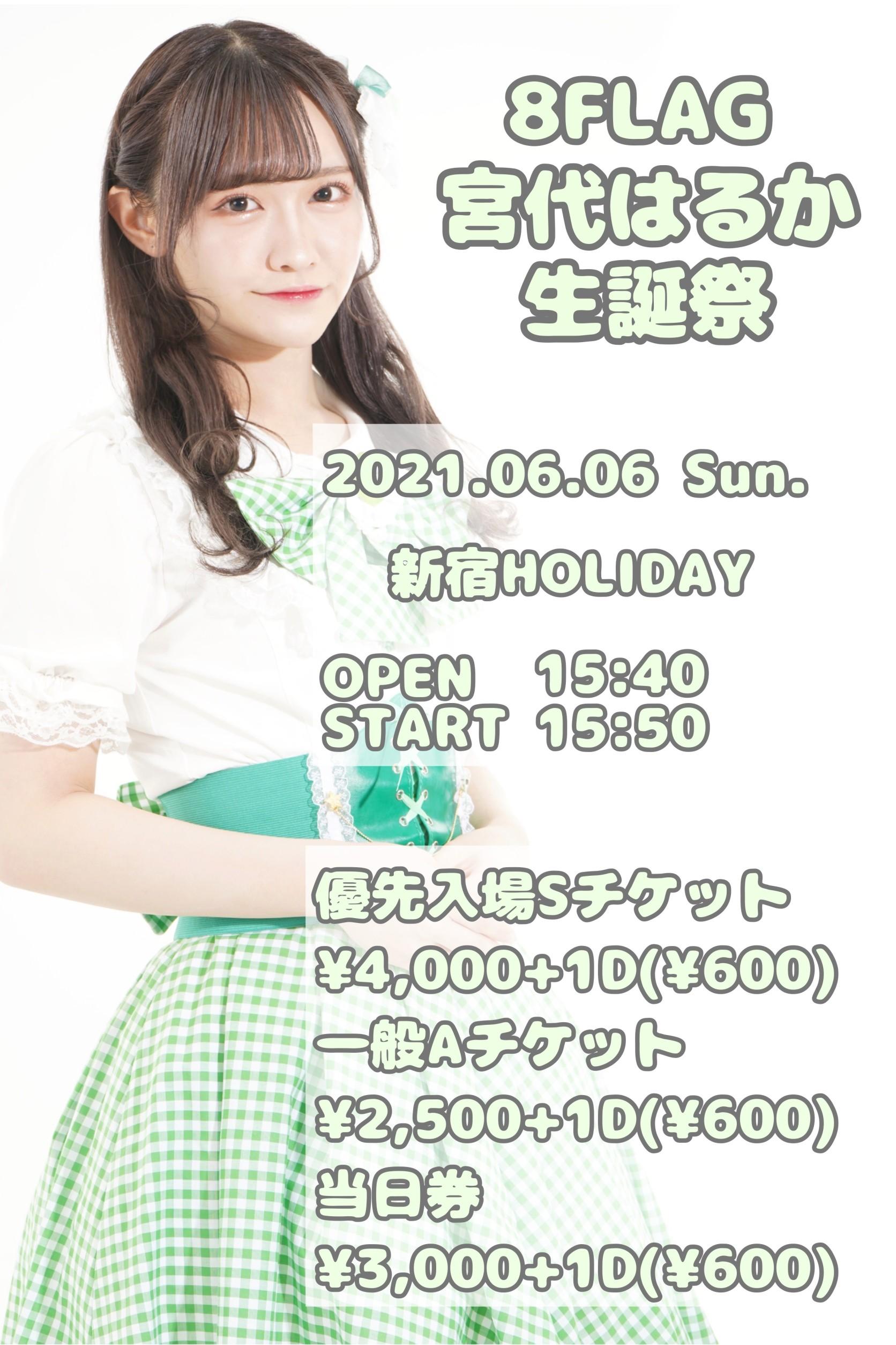 SKYZ IDOL PARTY PLUS 2部 〜8FLAG宮代はるか生誕祭〜