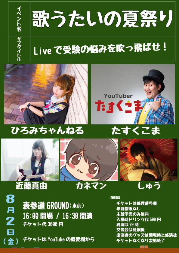 歌うたいの夏祭り 〜 Liveで受験の悩みを吹っ飛ばせ!〜