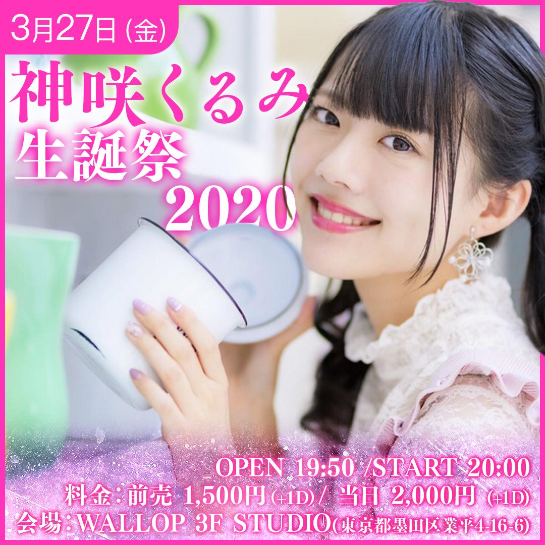 神咲くるみ生誕祭 2020