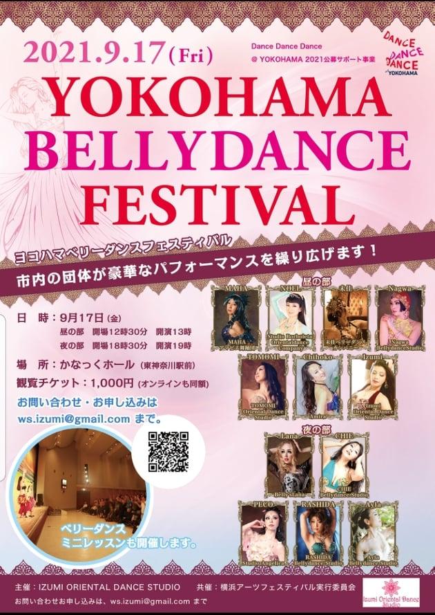 【LIVE配信】Dance Dance Dance @ YOKOHAMA 2021 公募サポート事業 ヨコハマベリーダンスフェスティバル