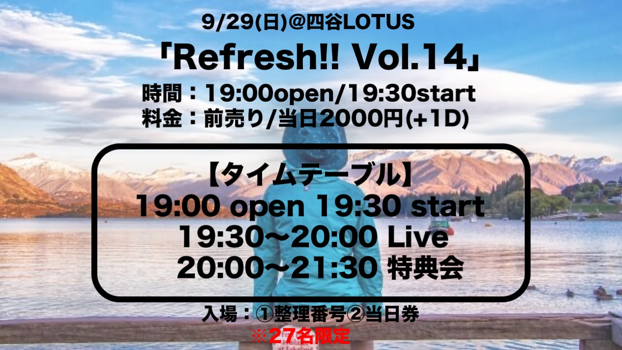 「Refresh‼ Vol.14」