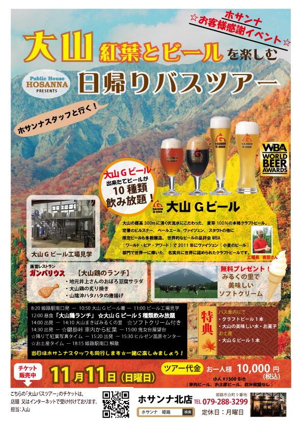 大山の紅葉とビールを楽しむ日帰りツアー♪