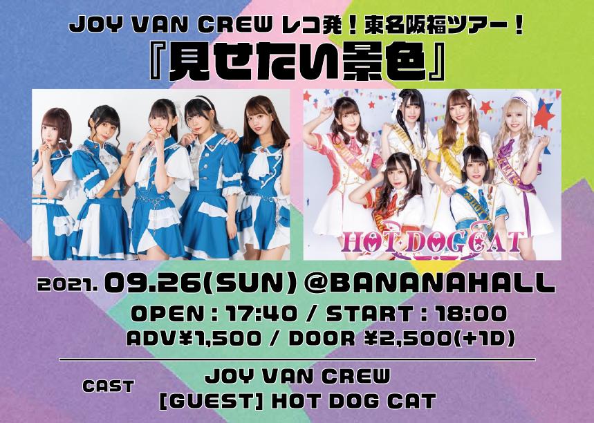 JOY VAN CREW レコ発!東名阪福ツアー!『見せたい景色』