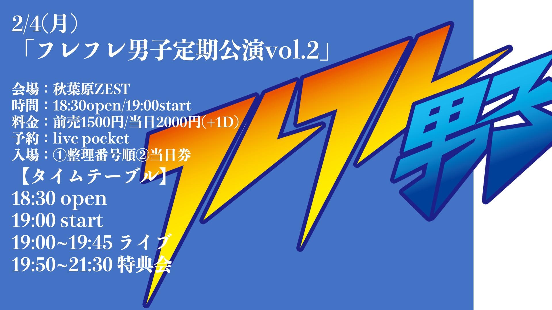 「フレフレ男子定期公演vol.2」