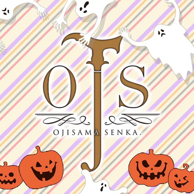 【昼】オジサマ専科 2019 autumn「ハロウィンパーティー〜スマイル & ダンディー」