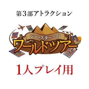 【JOJO WORLD】第3部アトラクション「ジョースター 一行ワールドツアー」1人プレイ用 事前予約【梅田】