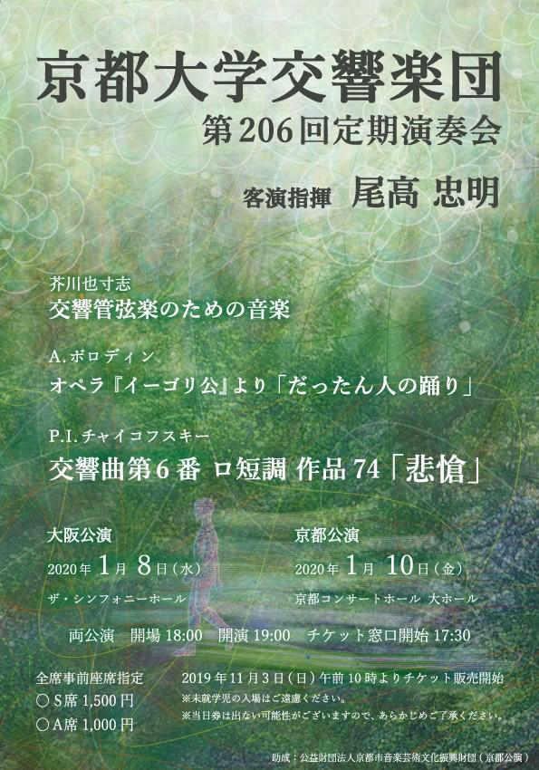 京都大学交響楽団 第206回定期演奏会 大阪公演