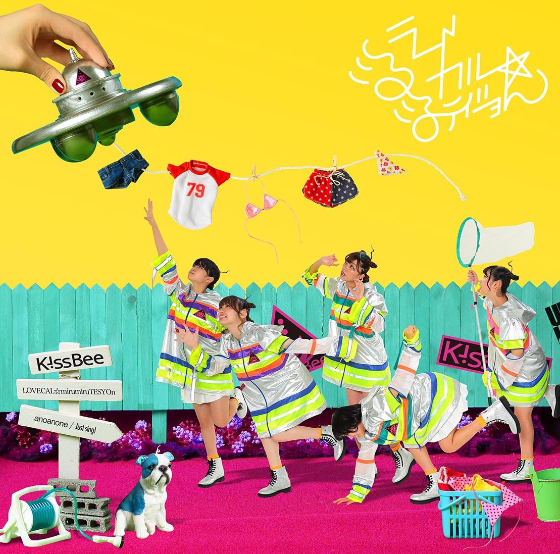 KissMark~夏の浴衣祭り~