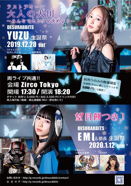 2019/12/28(土)&2020/1/12(日) DESURABBITS生誕祭 2days通し券