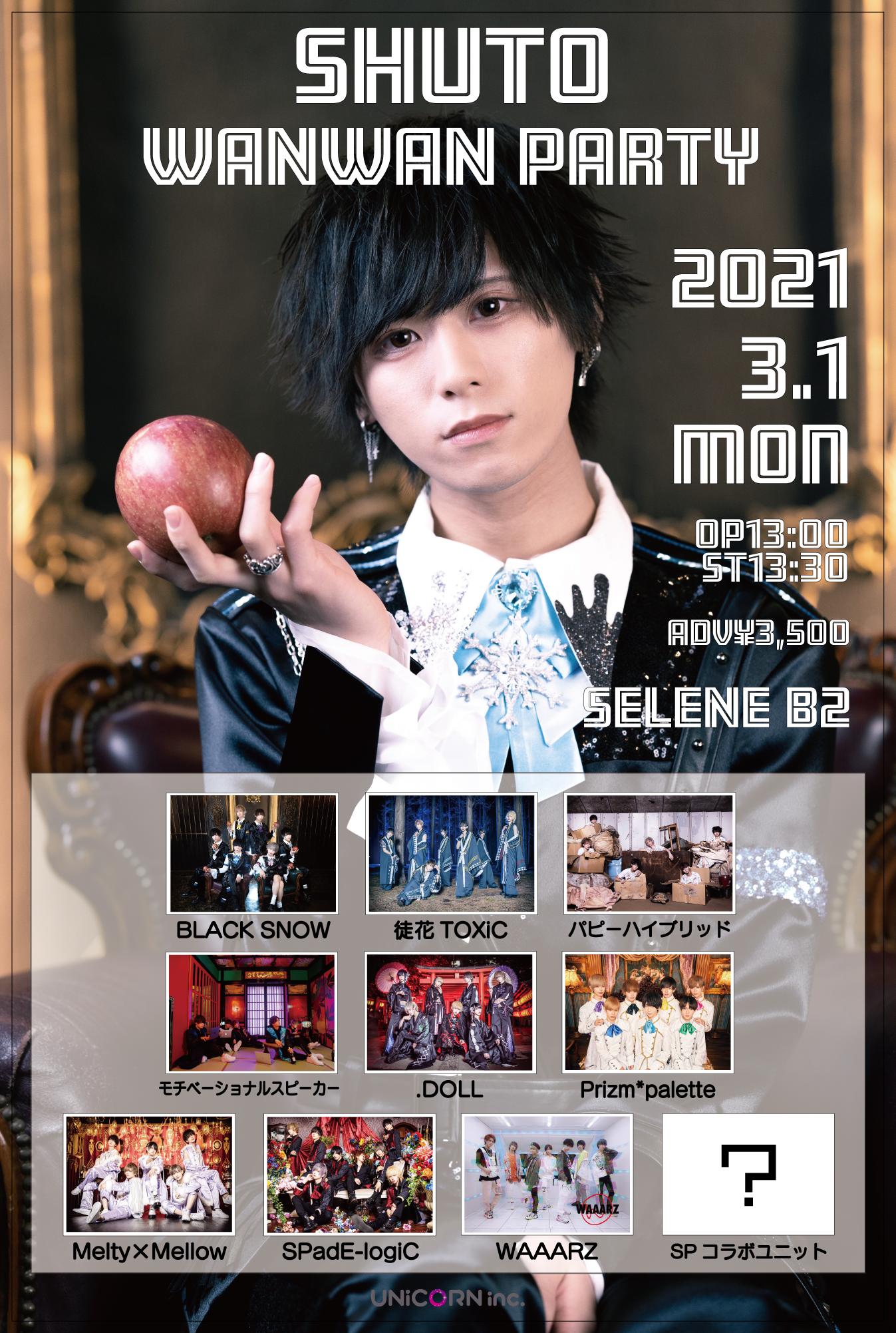 【スペシャルチケット】しゅうと生誕祭〜SHUTO WANWAN PARTY〜